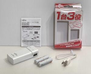 富士通 FUJITSU 急速充電器セット 1台3役 充電池へ急速充電 スマホ、携帯電話を充電 防災 緊急事態への用意 FSC322FX-W(FX)T ホワイト