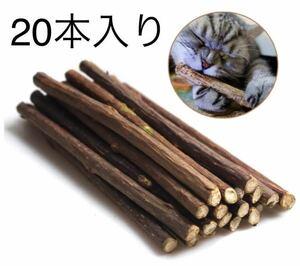 20本 猫用純天然マタタビ またたびの木 噛む おもちゃ 歯ぎしり棒