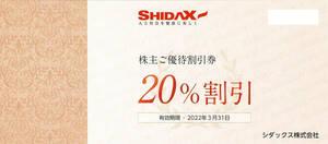 即決200円 株主優待券 ○ シダックス 20%割引券 1枚 有効期限2022年3月31日 ○