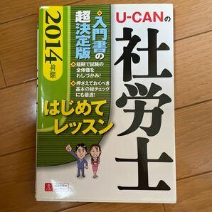 U‐CANの社労士はじめてレッスン (2014年版) ユーキャン社労士試験研究会 【編】