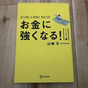 お金に強くなる! ハンディ版/山崎元 (著者)