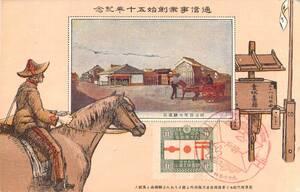 ◆pos431◆通信事業創始五十年記念 切手 明治 ◆アンティーク絵葉書 アンティークポストカード◆