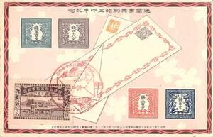 ◆pos430◆通信事業創始五十年記念 切手 明治 ◆アンティーク絵葉書 アンティークポストカード◆