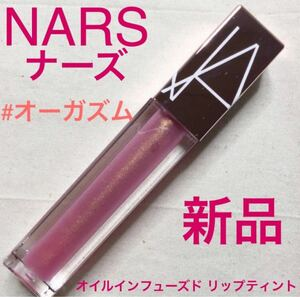 ◆新品◆ NARS ナーズ オイルインフューズド リップティント オーガズム