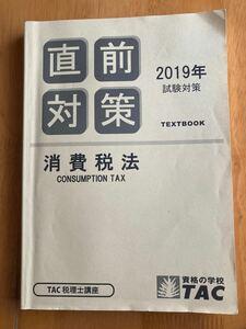 TAC 消費税法直前対策テキスト 2019年度試験対策