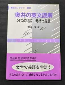 帯付き 奥井の英文読解 奥井潔 駿台文庫
