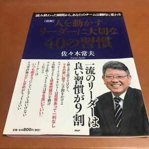 人を動かすリーダーに大切な40の習慣 図解/佐々木常夫