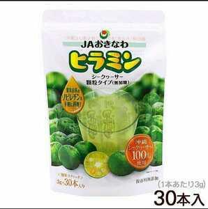《JA おきなわ ヒラミン シークヮーサー 顆粒タイプ 無加糖 30包入り×1袋》 沖縄 琉球 シークワーサー ジュース ドリンク ヒラミ レモン