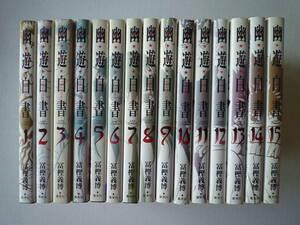 幽遊白書 完全版 1~15巻 15冊全巻セット(全巻 第1刷発行) 冨樫義博