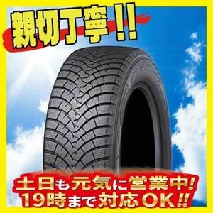 スタッドレスタイヤ 4本セット ファルケン ESPIA W-ACE 185/70R14インチ 新品
