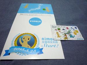 【未使用】全国相互利用記念カード nimoca 記念ニモカ