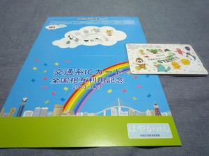 【未使用】全国相互利用記念カード はやかけん 記念はやかけん 福岡市交通局