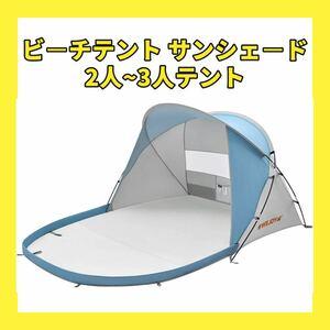 ビーチテント サンシェード 2人~3人テント UVカット サンシェード UPF50+ 通気 簡易テント大型 超軽量
