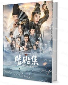 "★ New Limited ★ Super Popular Chinese Drama ""Seigashu"" Actor Photo Collection Goods Gift Set Yin Yang Master Tokoshi no Yumemakura 獏鄧lun Danlun Zhao Mata Court Mark Chao"