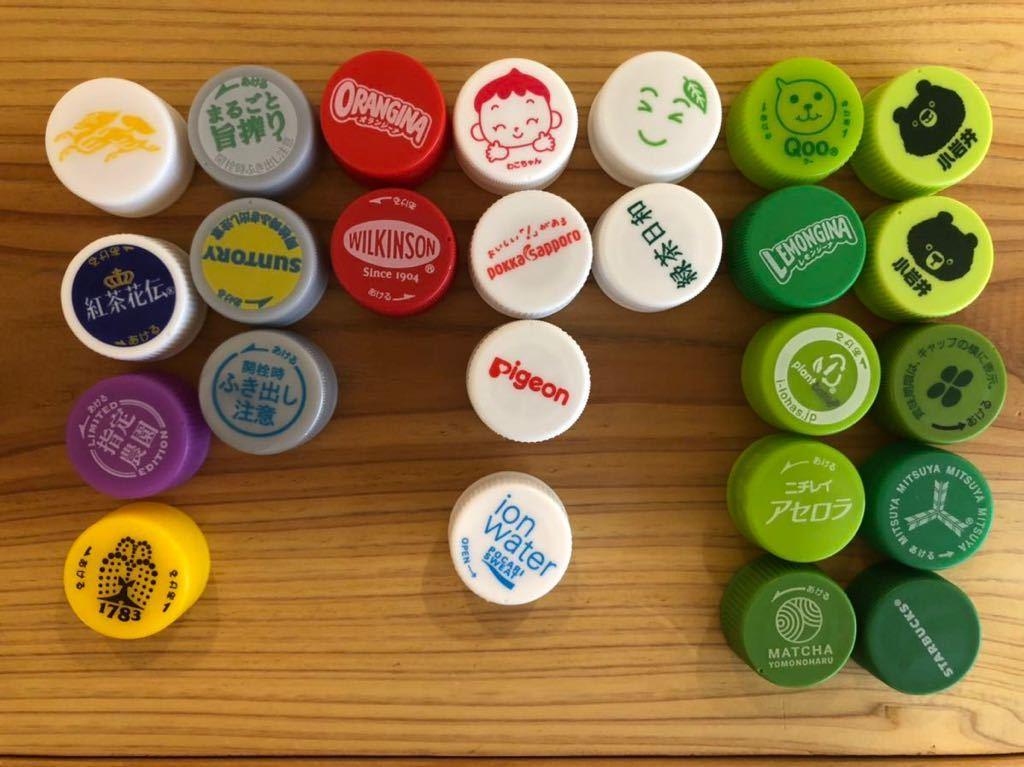 ペットボトルキャップ 変わり種 25個 キリン わこちゃん なっちゃん Qoo 黄緑系 コレクター コレクション 緑系多め