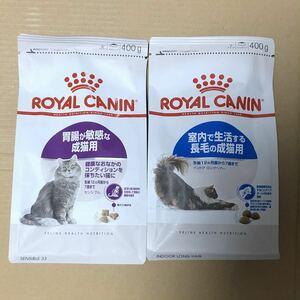 送料無料 ロイヤルカナン 胃腸が敏感な成猫用&室内で生活する長毛の成猫用400g2袋 成猫用 キャットフード 猫 成猫
