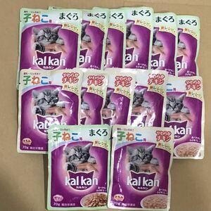 送料無料 kal kan カルカン 子猫用ウェットフード まぐろ7点&チキン6点合計13袋 猫 子ねこ キトン 総合栄養食 レトルト パウチ