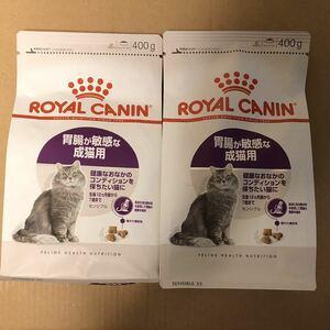 送料無料 ロイヤルカナン 胃腸が敏感な成猫用400g2袋 成猫用 キャットフード 猫 成猫