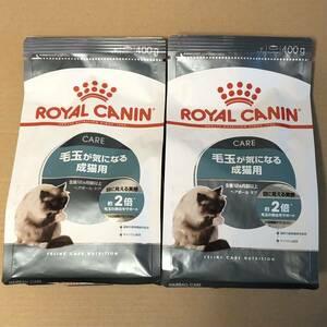 送料無料 ロイヤルカナン 毛玉が気になる成猫用400g2袋 ヘアボールケア キャットフード 猫 成猫