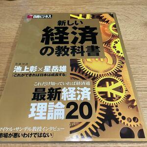 日経ビジネス 新しい経済の教科書