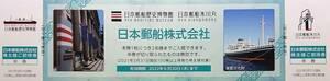 ▲日本郵船・歴史博物館・氷川丸両施設入場券・2022.6.30迄有効▼