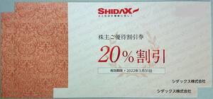 ▲SHIDAX シダックス株主優待割引券(20%割引)2枚・2022.3.31迄有効▼