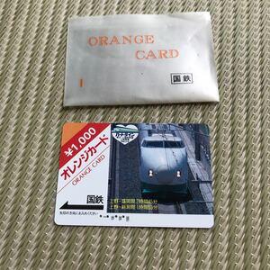 国鉄オレンジカード 使用済