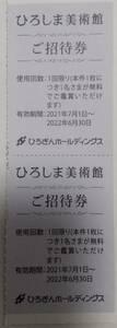 ひろしま美術館 ご招待券 ひろぎんホールディングス 株主優待 2022年6月30日まで
