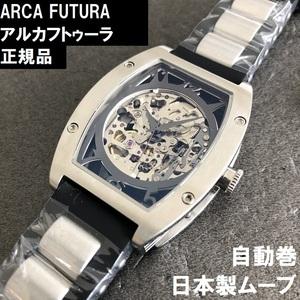 送料無料★限定特価 新品 保証付★ARCA FUTURA アルカフトゥーラ★ミヨタムーブ搭載 自動巻 スケルトン 978C メンズ腕時計★プレゼントにも