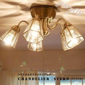 5灯 シャンデリア クリアステンドガラス 真鍮 透明ガラス 天井照明 シーリングライト アンティーク レトロ 高級 ゴージャス