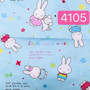 4105/Miffyミッフィー布生地コットン100%綿ハギレハンドメイド