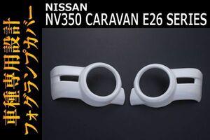 新着 ニッサン 【 NV350 CARAVAN キャラバン E26 前期 】フォグランプカバー ホワイト 外装 ドレスアップ 高級感 カスタムパーツ E-057#QAB