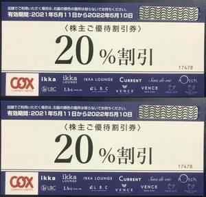 【送料無料】コックス 株主優待 20%割引券2枚(各店舗及び公式オンラインストアでご利用可) 2022年5/10まで