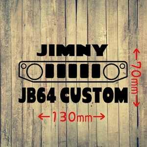 スズキ ジムニー JB64 カッティングステッカー ドライブレコーダー シール アウトドア セキュリティー ロゴ カスタム SUZUKI JIMNY