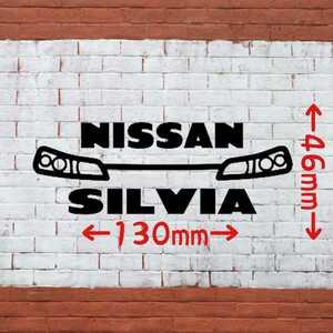 日産 シルビア S15 カッティングステッカー ドライブレコーダー グリル シール セキュリティー ロゴ ドラレコ NISSAN SILVIA グッズ