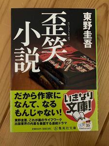 東野圭吾 歪笑小説