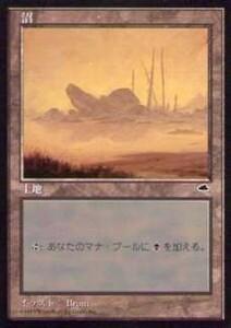 020349-008 TE/TMP 基本土地 沼/Swamp(3) 日1枚