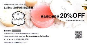 ★最新 TSIホールディングスグループ Lalineラリン株主様ご優待20%割引券★送料無料条件有★