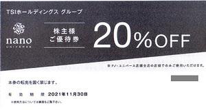 ★最新 TSIホールディングスグループ ナノ・ユニバース株主様ご優待20%割引券★送料無料条件有★