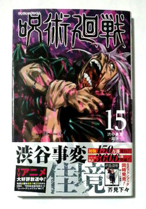 呪術廻戦 15巻 初版帯付き