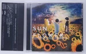 おかえりって言え CD「SUNFLOWER(2016年盤)」帯付き 検索:ウォルピスカーター Sou いすぼくろ 歌い手 サンフラワー wis-0001