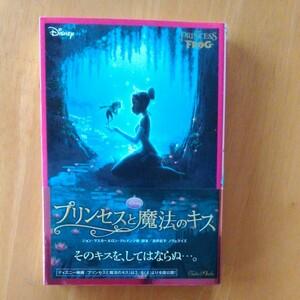 プリンセスと魔法のキス  ディズニ-
