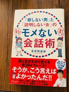 察しない男」と「説明しない女」のモメない会話術」五百田達成定価: ¥ 1,430