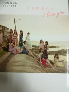 乃木坂46 2nd写真集 「1時間遅れのI Love You」