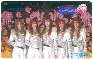 宝塚歌劇団テレカ 宝塚歌劇75周年 ベルサイユのばら 未使用品 フリー330-24465