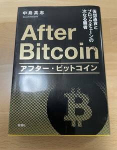 送料込み@アフター・ビットコイン 仮想通貨とブロックチェーンの次なる覇者 中島真志