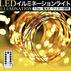 LED イルミネーションライト 電池式 ジュエリーライト ストリングライト LEDイルミネーションライト LEDイルミネーション LED電球