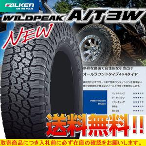 送料無料 新品 FALKEN WILDPEAK A/T3W 35X12.50R17 121Q 4本 クロカン 4WD 4×4 リフトアップ車に