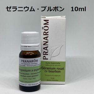 プラナロム ゼラニウム・ブルボン 10ml 精油 PRANAROM