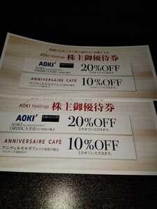 最新 AOKI 株主優待 AOKI(アオキ)・ORIHICA(オリヒカ)20%割引券 2枚